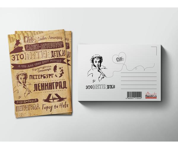 Почтовая открытка для посткроссинга «Это Питер, детка»