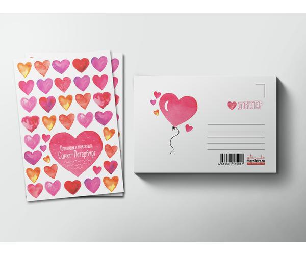 Почтовая открытка для посткроссинга «Сердца. Однажды и навсегда»