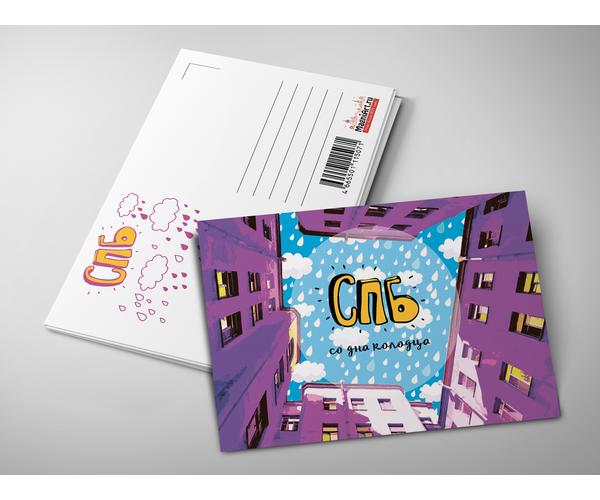 Почтовая открытка на европейской дизайнерской бумаге «Питерский Колодец»