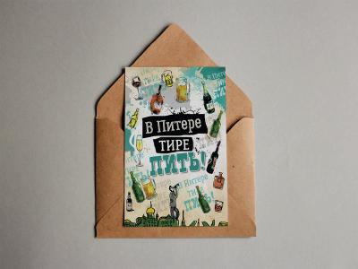 Почтовая открытка В Питере тире пить.