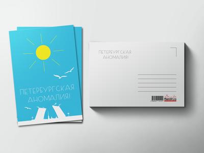 Почтовая открытка «Петербургская аномалия»