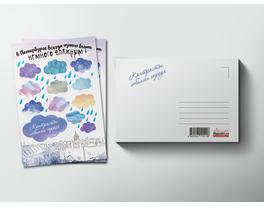 Почтовая открытка «В Петербурге нужно быть немножко влажным»
