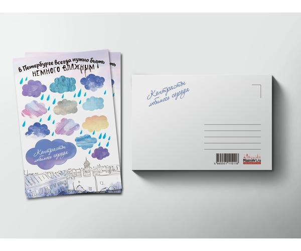 Почтовая открытка «В Петербурге нужно быть немножко влажным» из коллекции Другой Петербург