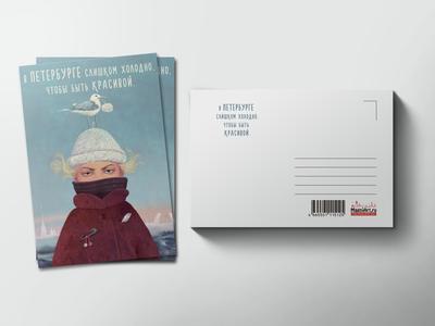 Почтовая открытка «В Петербурге слишком холодно что бы быть красивой»