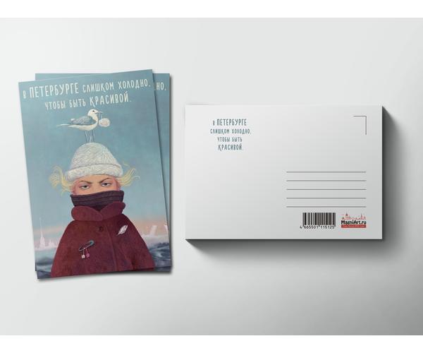 Почтовая открытка «В Петербурге слишком холодно чтобы быть красивой»
