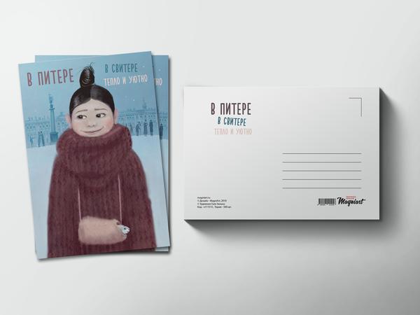 Почтовая открытка «В Свитере»