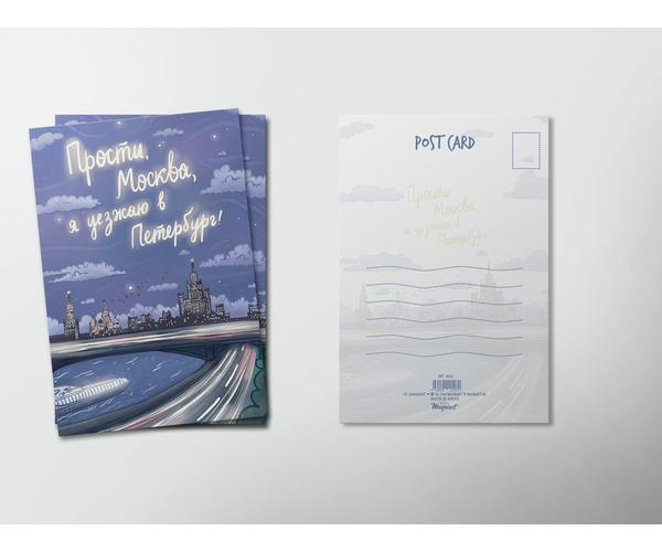 Открытка почтовая для посткроссинга на европейской бумаге «Прости, Москва, я уезжаю в Петербург»
