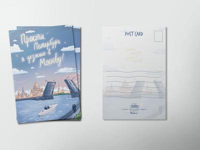 Открытка почтовая на плотной бумаге с иллюстрацией «Прости, Петербург» для посткроссинга