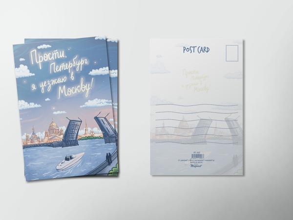 Почтовая открытка «Прости, Петербург»