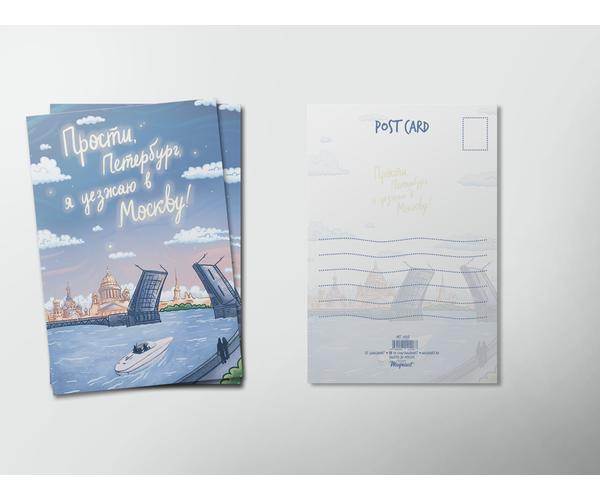 Открытка почтовая для посткроссинга на европейской бумаге «Прости, Петербург, я уезжаю в Москву»