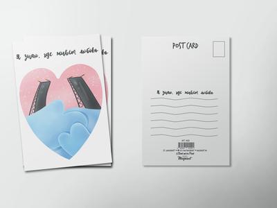 Почтовая открытка «Я знаю, где живет любовь»