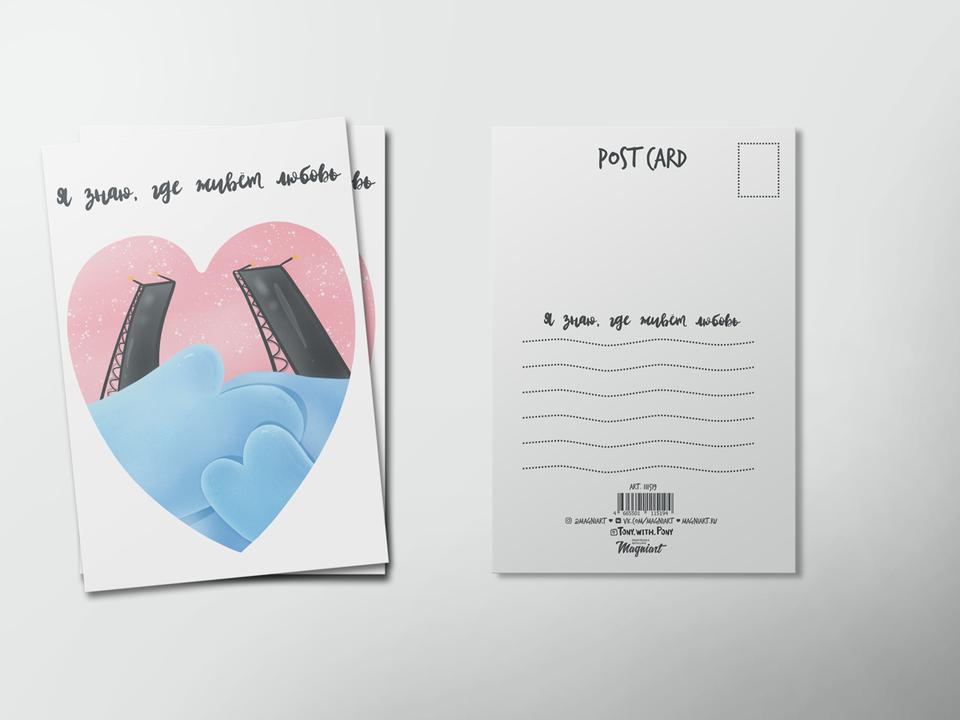 Открытка почтовая на плотной бумаге с иллюстрацией «Я знаю, где живет любовь» для посткроссинга