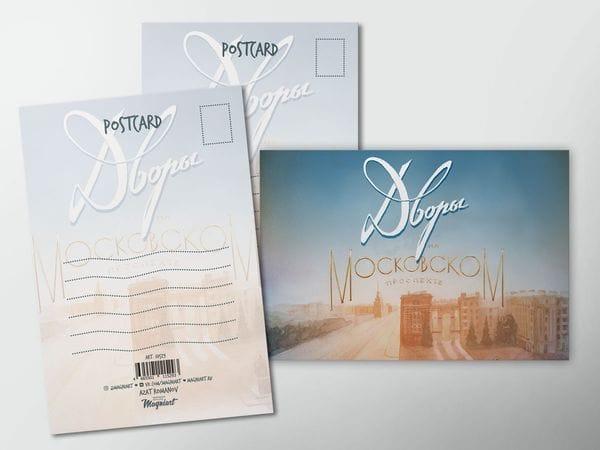 Почтовая открытка «Дворы на Московском»