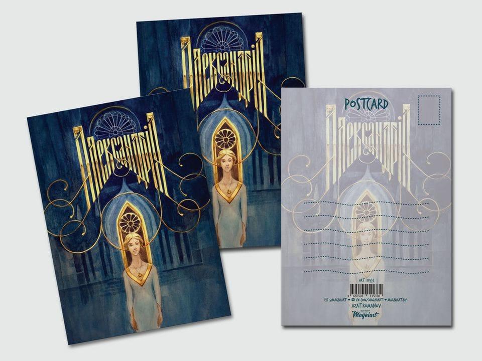 Открытка почтовая на дизайнерской бумаге «Александрия»