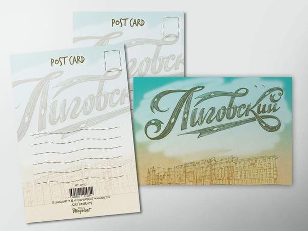 Почтовая открытка «Лиговский проспект»