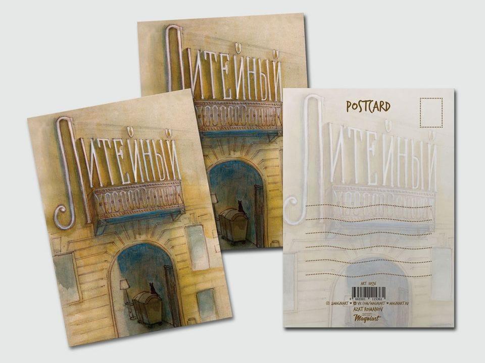 Открытка почтовая на дизайнерской бумаге «Литейный проспект»