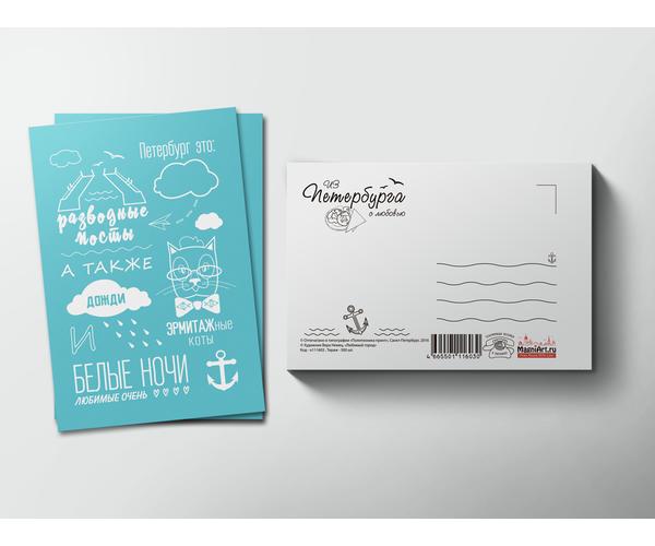 Почтовая открытка для посткроссинга «Афоризмы» в коллекции Из Петербурга с любовью