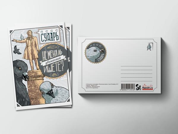 Почтовая открытка «Памятник Пушкину»