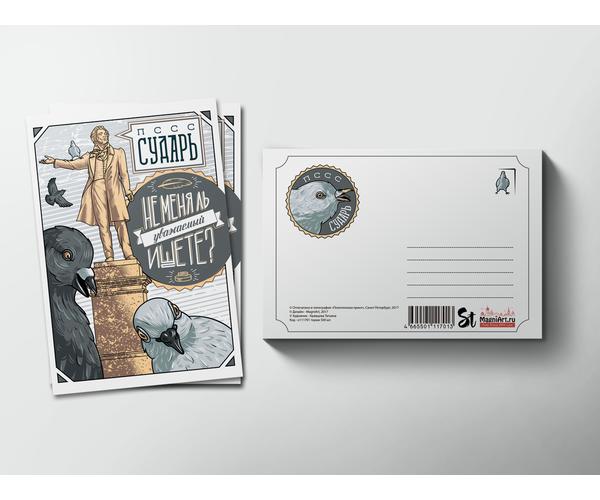 Почтовая открытка «Памятник Пушкину» из серии Ты не меня ищешь?