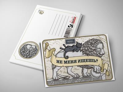 Почтовая открытка «Лев»