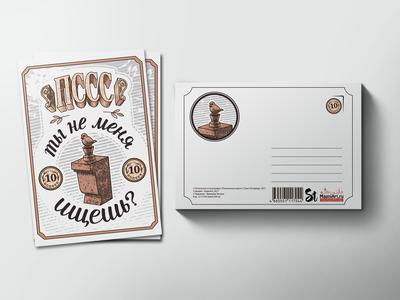 Почтовая открытка «Чижик-пыжик»