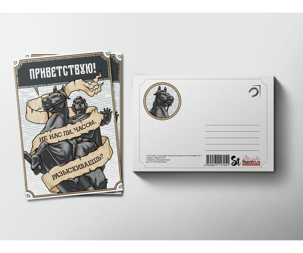 Почтовая открытка «Медный всадник» из серии Ты не меня ищешь?