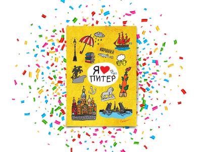 Почтовая открытка «Я люблю Питер »