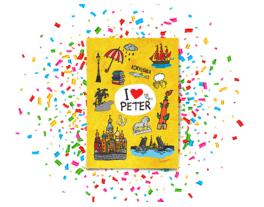 Почтовая открытка «I love Piter»
