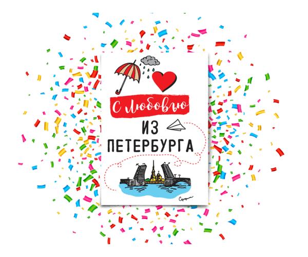Почтовая открытка «С любовью из Петербурга»