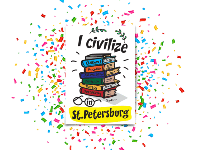 Почтовая открытка «I civilize in St. Petersburg»