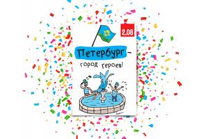 Почтовая открытка «Петербург город героев»