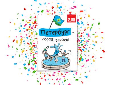 Почтовая открытка «Петербург город герое