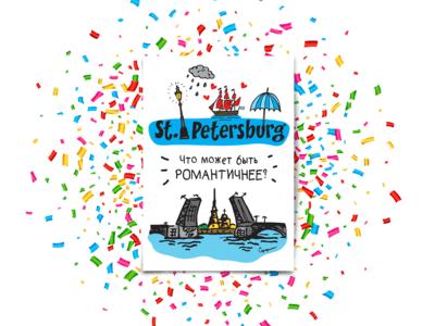 Почтовая открытка «St. Petersburg что может быть романтичнее»