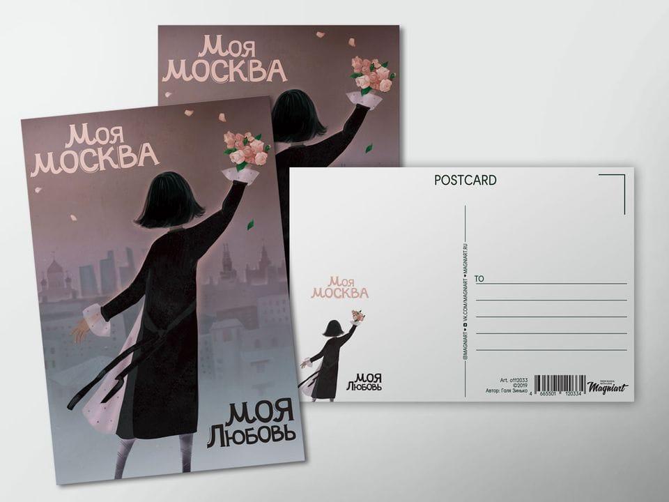 Открытка почтовая «Моя любовь Моя Москва»