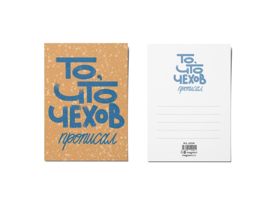 Почтовая открытка «То, что Чехов прописал»