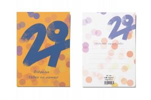Открытка почтовая «29 февраля»