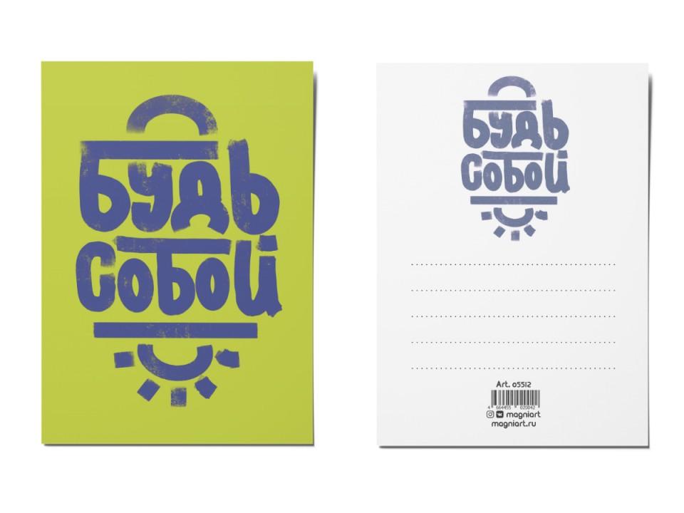 Почтовая открытка «Будь собой» леттеринг