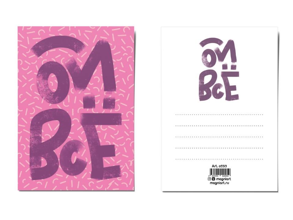 Почтовая открытка «Ой, ВСЕ!» леттеринг