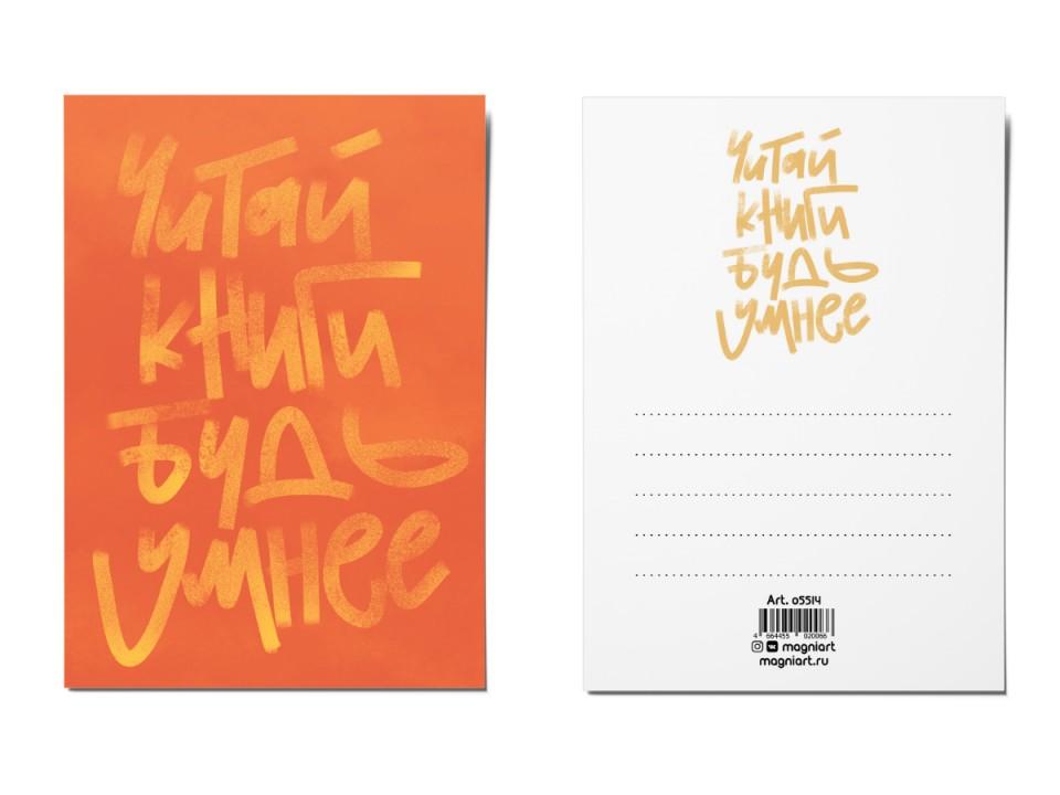 Почтовая открытка «Книги, будь умнее» леттеринг