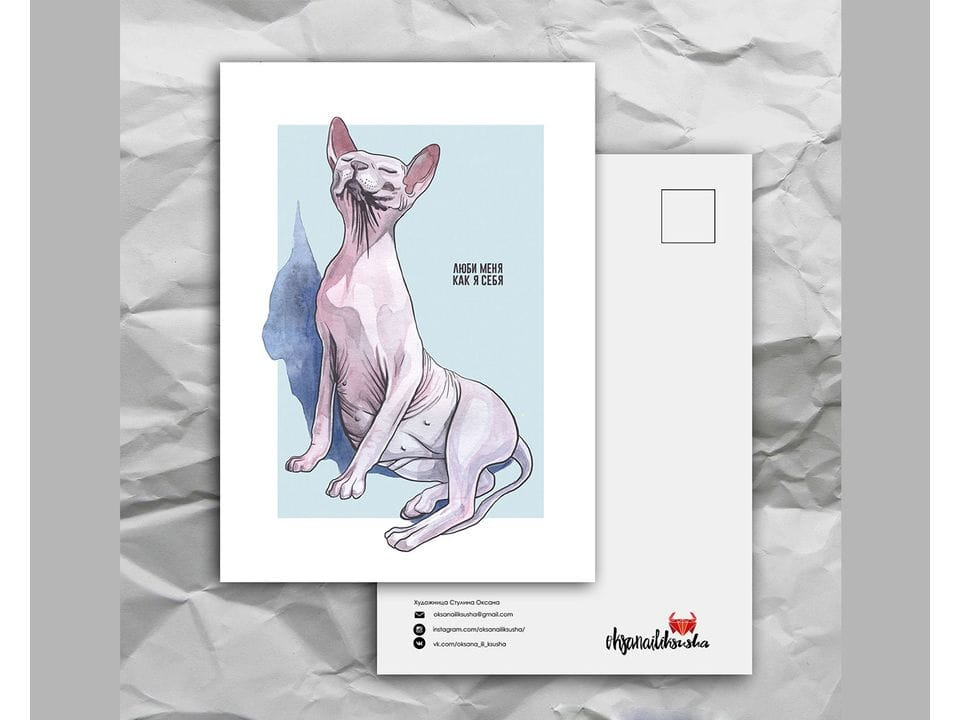 Почтовая открытка с забавными животными «Люби меня, как я себя» художницы oksanailiksusha