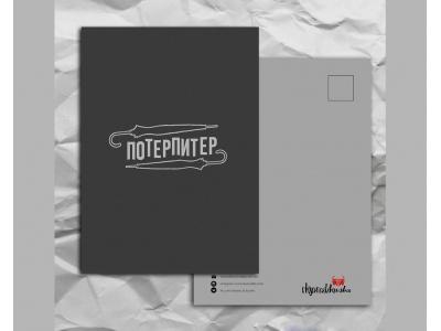 Самая Питерская почтовая открытка «Потерпитер: зонты»