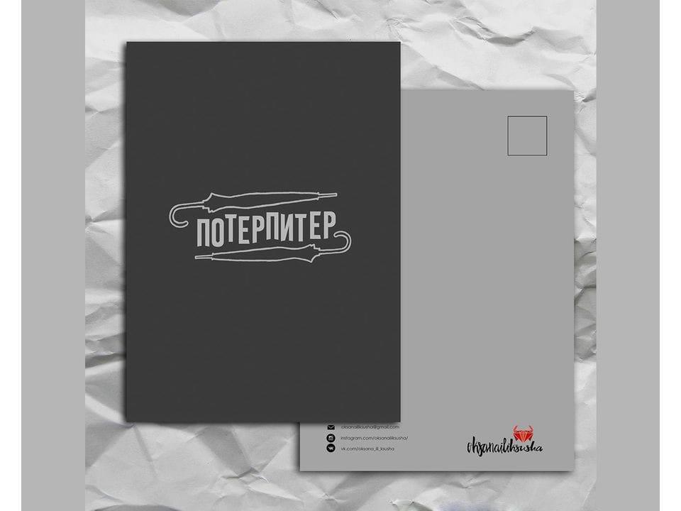 Самая Питерская Почтовая открытка «Потерпитер: зонты» художницы oksanailiksusha