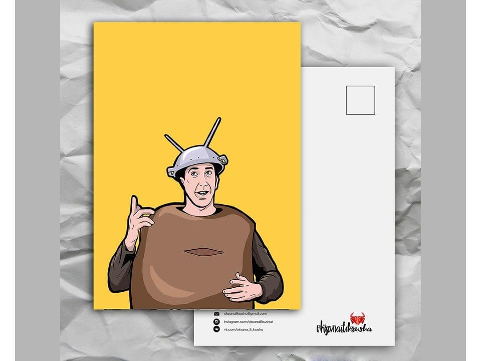 Почтовая открытка с любимыми героями из сериала «Friends: Росс - Спудник» художницы oksanailiksusha