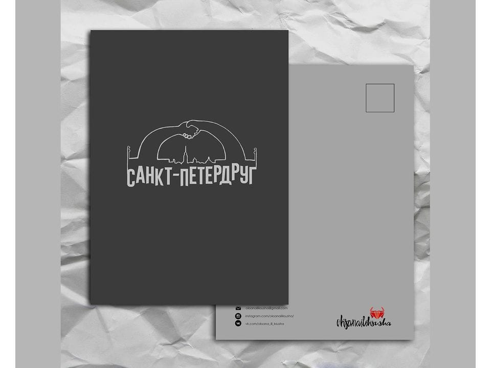 Самая Питерская и дружелюбная  Почтовая открытка «Санкт-Петердруг» художницы oksanailiksusha