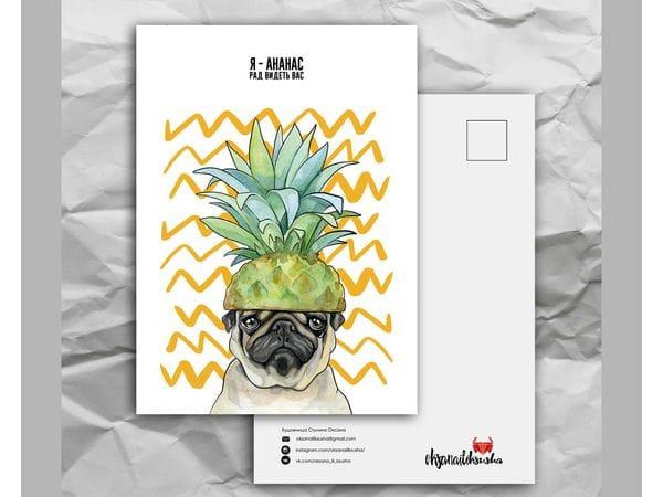 Почтовая открытка с забавными животными «Я ананас. Рад видеть вас»