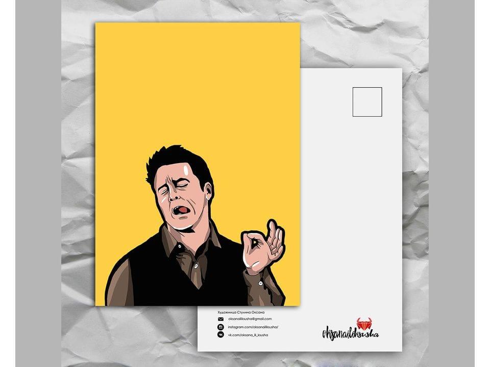 Почтовая открытка с любимыми героями из сериала «Friends: у Джоуи всё в порядке» художницы oksanailiksusha