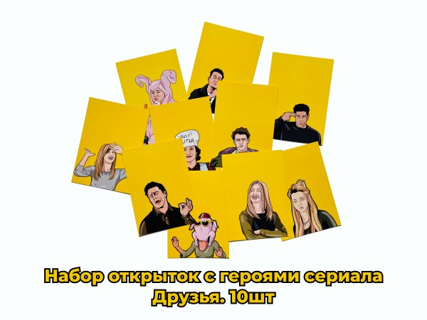 Набор открыток с героями сериала Friends 10шт