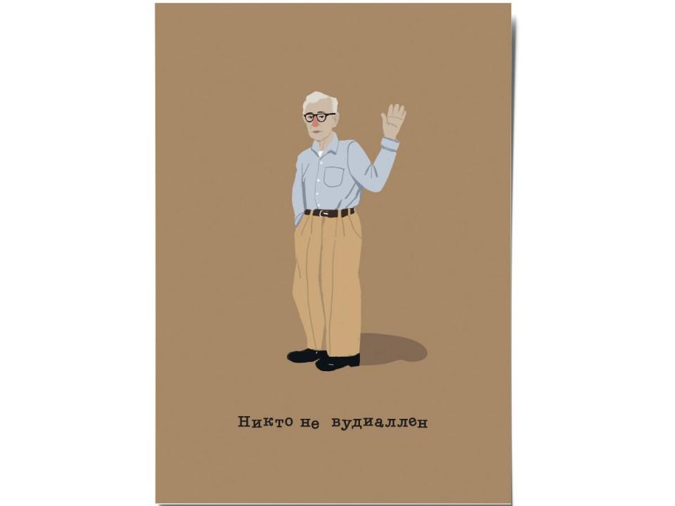 Авторская почтовая открытка «Woody». O paper paper