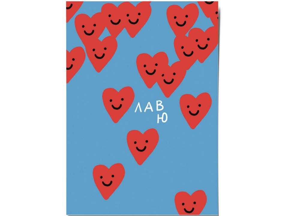Авторская почтовая открытка «Лав ю». O paper paper
