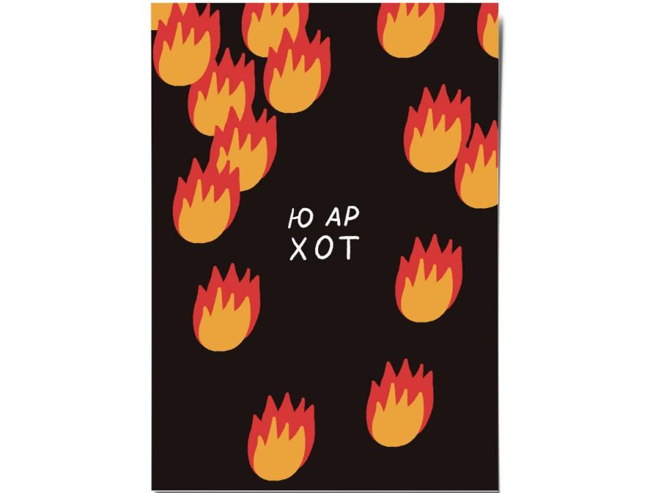 Авторская почтовая открытка «Ю ар хот». O paper paper